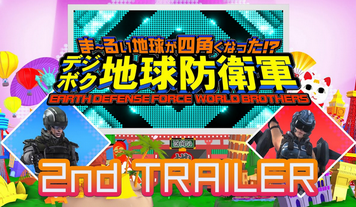 Switch/PS4「ま~るい地球が四角くなった!? デジボク地球防衛軍 EARTH DEFENSE FORCE: WORLD BROTHERS」 2ndトレーラーが公開!