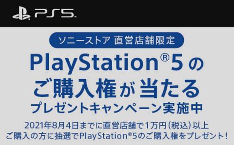 【炎上】ソニーストア、1万円でPS5本体購入権があたる件でヤフコメが炎上!
