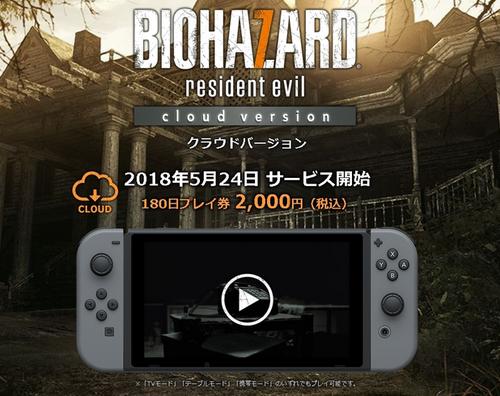 Switch「バイオハザード7 クラウドバージョン」5/24発売決定きたあああぁぁぁっ!