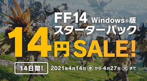 【セール】FF14が14円で買えるセールを実施!始めるならいま!!