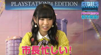 「シティーズ:スカイライン PS4 Edition」 古川未鈴さんが都市開発を学ぶ実況プレイ動画「発展編」公開!