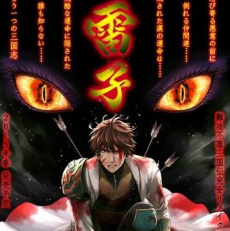 三国志SLG「雷子」がPSVitaに移植決定、OPムービー公開!続編「雷子―紺碧の章―」が3DSとVitaで発売決定!!