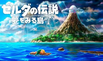 「ゼルダ 夢島 リメイク」のグラフィックって