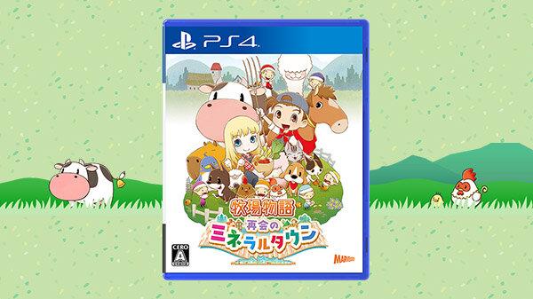 【脱任】「牧場物語」、PS4とXbox Oneで発売決定!←これ売れるの?