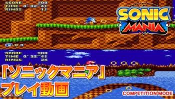 【朗報】ソニックレトロゲーム風最新作が出来良すぎ!!