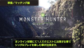 「モンスターハンターワールド」βテスト版 指南動画5本が公開!