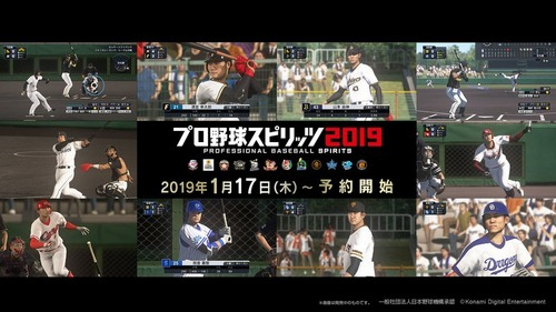 PS4/PSV「プロ野球スピリッツ2019」 対決動画『埼玉西武ライオンズ編』が公開!