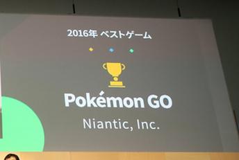 【祝】Google Japanが年間ベストゲームを選出、2016年ベストゲームは『ポケモンGO』!!