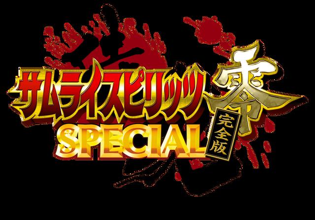 【朗報】「サムライスピリッツ零 SPECIAL」が復活、完全版がアーケードで稼働決定!! 2022年より