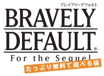 「ブレイブリーデフォルト たっぷり無料で遊べる版」が配信開始!4章クリアまでを無料プレイ可能だぞ!!