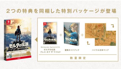 【朗報】ゼルダの伝説ブレスオブザワイルド、特別パッケージ版が11/23発売決定!