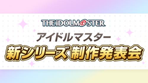 【朗報】アイマス、完全新作発表告知 キタ━━━(゜∀゜)━━━ッ!!