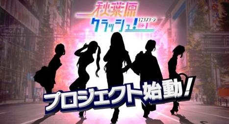 Switch独占『秋葉原クラッシュ! 123ステージ+1』発表!実写コスプレイヤー多数出演のブロック崩しベースゲーム