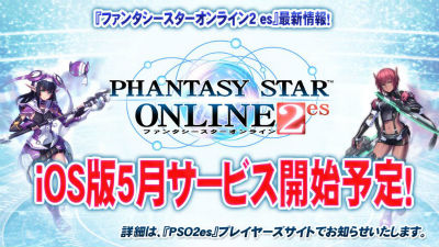 iOS版「ファンタシースターオンライン2 es」 5月からサービス開始予定と判明!