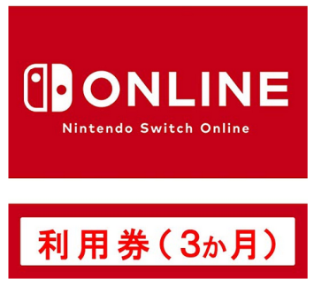 TSUTAYA「ニンテンドーオンライン利用権は売れ行き好調。PSと違い12ヶ月利用券が一番売れている」