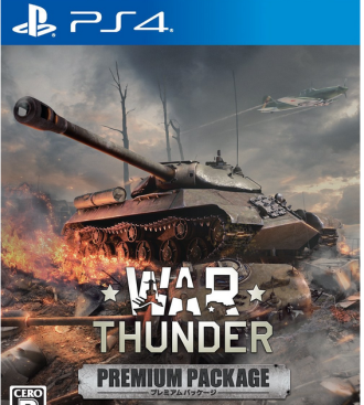 【朗報】MMOコンバットの神ゲー PS4版「WAR THUNDER」 4/27より無料配信が決定!!