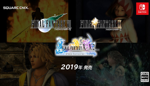 Switch「ファイナルファンタジーVII、IX、X | X-2 HD Remaster」2019年発売決定!さらに「ワールド オブ FF」も マジかwwww