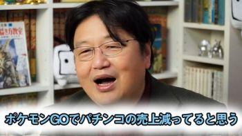 岡田斗司夫氏 「ポケモンGOよりも人を殺しているパチンコの闇はなぜ報じられない?」