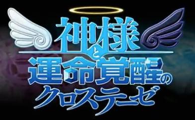 『神パラ』続編、PS3「神様と運命覚醒のクロステーゼ」 予約開始!!!