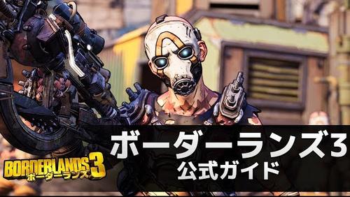 Stadia版「ボーダーランズ3」公式ガイドトレイラーが公開!6分でボダランの全容を把握!!