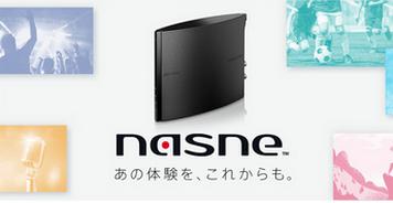 【速報】バッファロー新型「nasne」3月末に発売決定!!