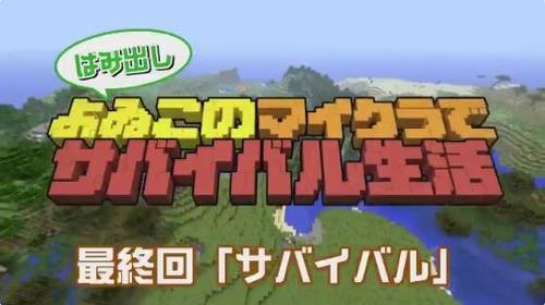 「はみ出しよゐクラ #50 サバイバル」 ついに最終回!!!