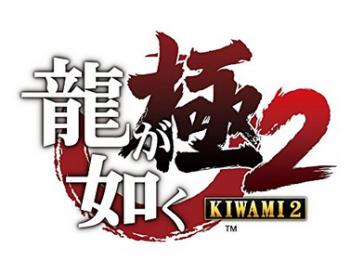 PS4「龍が如く 極2」 主要キャストスペシャルインタビュー動画前編が公開