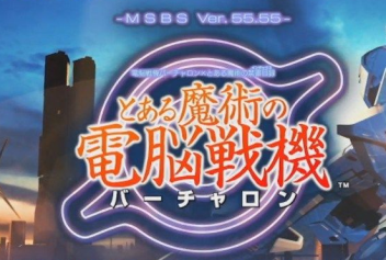PS4/PSV「とある魔術の電脳戦機(バーチャロン)」 2018年2月15日発売!