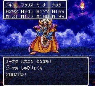 ドラクエのルカニとかいう超有能呪文wwww