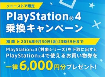 ソニーストアで「PS4乗り換えキャンペーン」が実施!PS3を6,000円相当で下取りしてくれるぞ!!