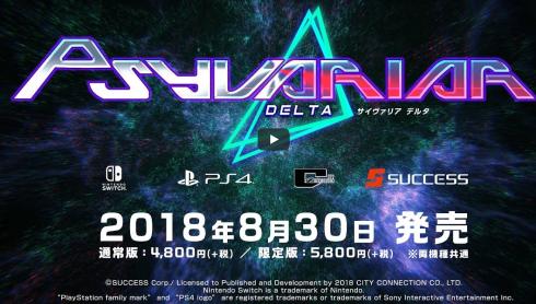 Switch/PS4「サイヴァリア デルタ」PV第2弾公開、新機体DLC『ブランシュ』追加決定!8/30 高解像度化&新モード追加で蘇る!!
