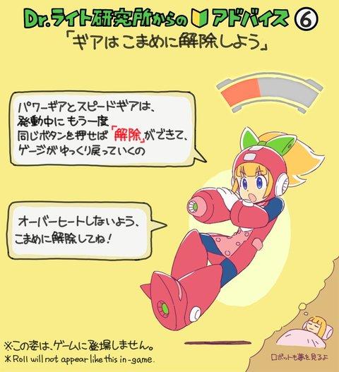 「ロックマン11」、バスターを構えたロールちゃん画像を公開!参戦フラグか?