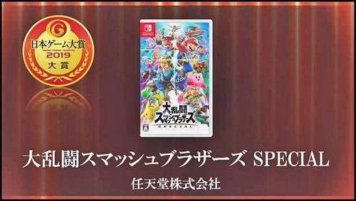 日本ゲーム大賞2019『スマブラSP』が大賞を含む5冠を獲得!!