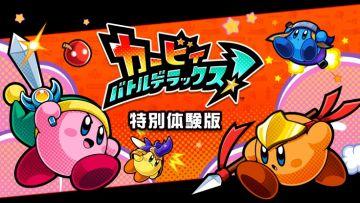 3DS「カービィ バトルデラックス!」  体験版配信開始!!