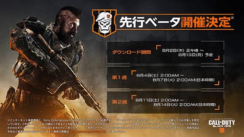 PS4版「コール オブ デューティ ブラックオプス 4」 マルチプレイ先行βテストが8/4から開催決定!9月にはバトルロイヤルモードテストも