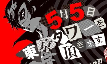 """PS4/PS3「ペルソナ5」 """"東京タワーを頂きます""""公式サイトに予告状!5/5 ニコ生特番でナニカが起こる!!"""