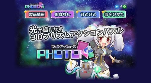 NS/PSV「フォトン・キューブ」 3Dプリズムアクションパズルが6/29配信!