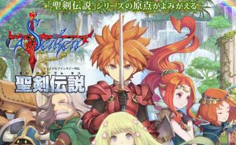 【悲報】Vita版聖剣伝説にトロフィー獲得できない不具合、修正は3月