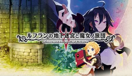 【朗報】日本一のヒット作『ルフランの地下迷宮と魔女ノ旅団』がPS4に移植決定!