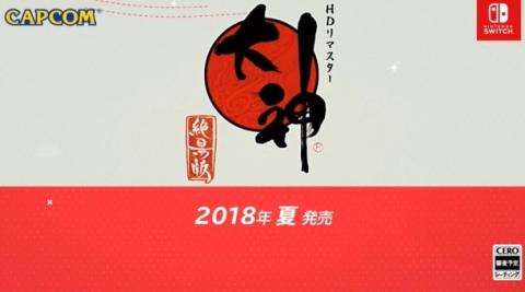 大神_絶景版  (2)