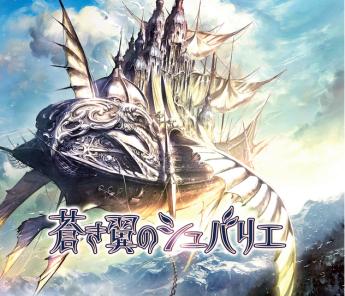 なぜかPSVita独占の新作RPG「蒼き翼のシュバリエ」PV第1弾が公開!『円卓の生徒』リメイク作