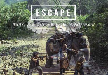 「ファークライ4」特設サイト「ファークライ4 エクスペリエンス」でミニゲーム第4弾が公開!音だけを頼りに敵から逃げ切る脱出ゲーム