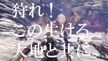 【速報】PS4「モンスターハンターワールド」 TVCM ティザー篇(30秒) オンエアキタ━━━(゜∀゜)━━━ッ!!