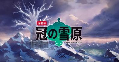 【朗報】ポケモン剣盾 DLC「冠の雪原」 配信日が11/30とeshopに記載!ダイレクトも目前か
