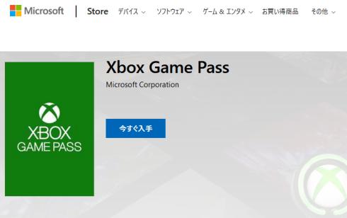 XBOX_Game_pass (1)
