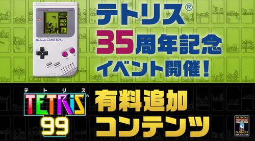 【朗報】「テトリス99」 イベント開催&有料DLC 配信決定 きたあああぁぁぁっ!!
