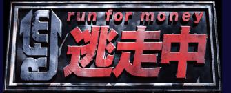 「逃走中」 スマホ向けアクションゲームが5月に配信!事前登録開始