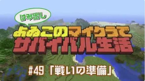 「はみ出しよゐクラ #49 戦いの準備」 本編未公開映像公開!