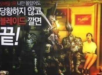(悲報) 韓国で人気のモバイルゲーム「ブレイド」の広告が「ダークソウル」のパクリではないかと指摘を受け掲載中止に