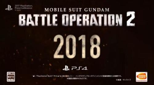 PS4「ガンダムバトルオペレーション2」 2018年発売決定!